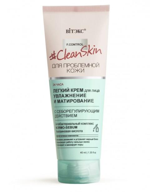 Clean Skin_ КРЕМ легкий для обличчя Зволоження та матування з себорегулюючую дією, 40 мл