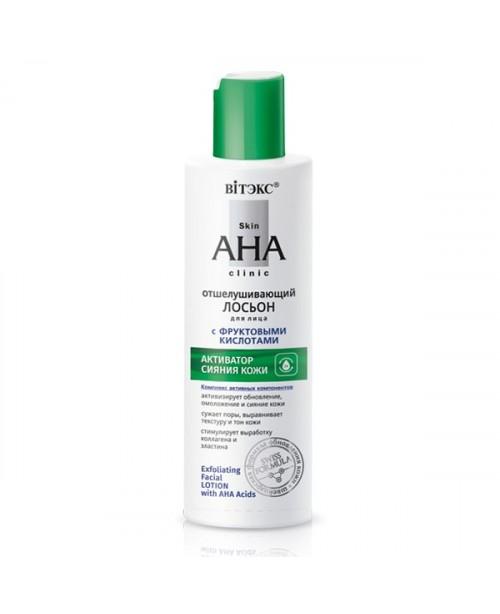 Skin AHA Clinic_ ЛОСЬЙОН Відлущуючий для обличчя з фруктовими кислотами, 150 мл