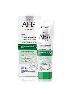 Skin AHA Clinic_ КРЕМ Заспокійливий для обличчя з амінокислотами, постпілінговий догляд, SPF15, 50мл