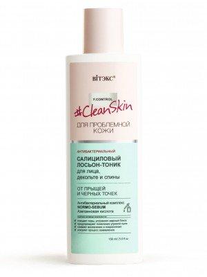 565, Clean Skin_ ЛОСЬОН-ТОНІК антибактеріальний саліциловий від прищів і чорних цяток, 150 мл, 13481, 85.00грн, , , Тоніки, лосьйони