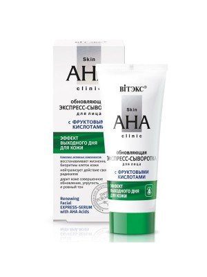 Skin AHA Clinic_ ЕКСПРЕС-СИРОВАТКА Оновлююча для обличчя з фруктовими кислотами, 30 мл