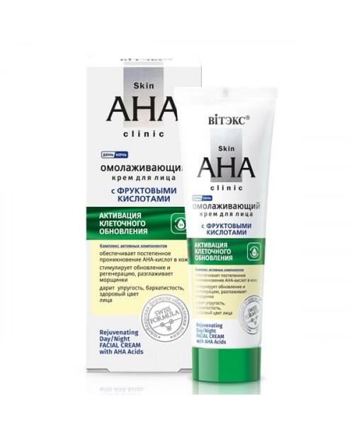 Skin AHA Clinic_ КРЕМ Омолоджуючий для обличчя з фруктовими кислотами, день/ніч, 50 мл
