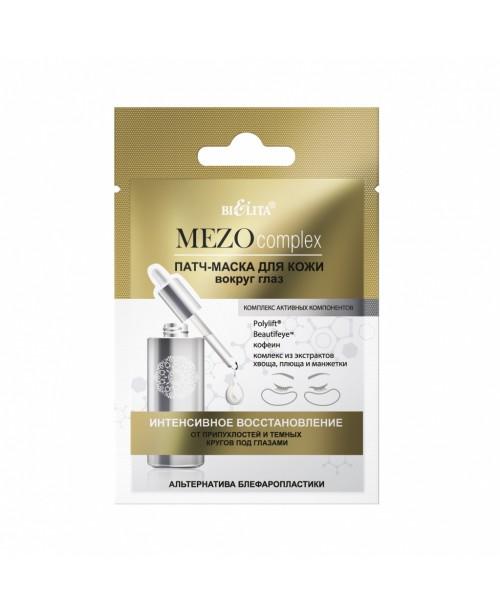 MEZOcomplex Патчі для шкіри навколо очей_ Інтенсивне відновлення. Від набряків і темних кіл, 2 шт.